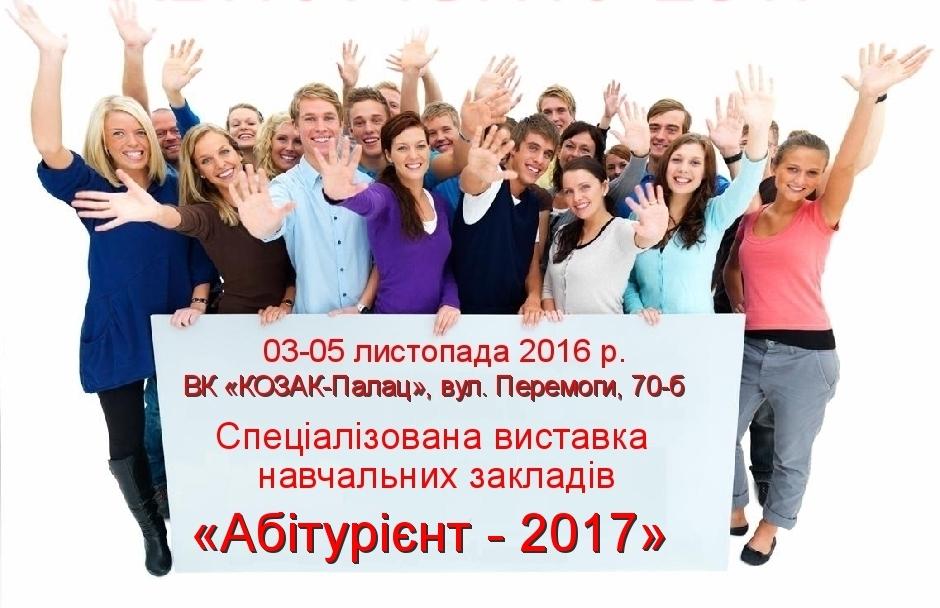 %d0%b0%d0%b1%d1%96%d1%82%d1%83%d1%80%d1%96%d1%94%d0%bd%d1%82-2017