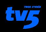 5 ТВ5